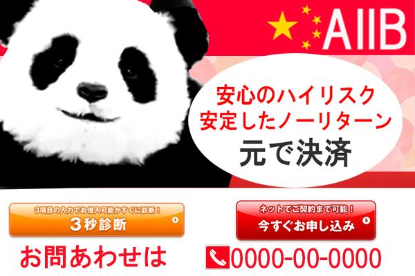 20150422181704-AIIB.jpg