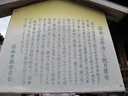 三井寺 (58)