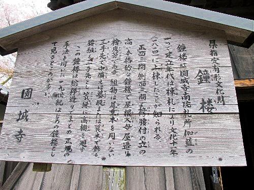 三井寺 (72)