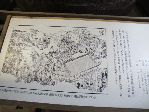 三井寺 (116)