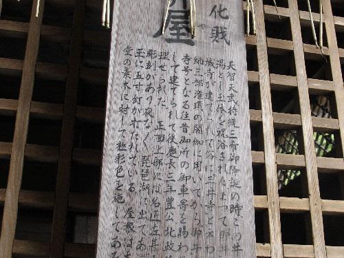三井寺 (126)