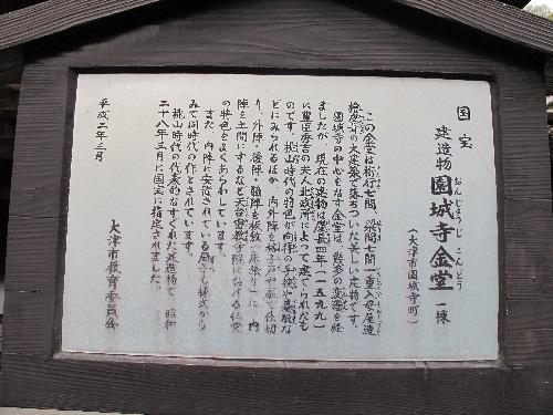 三井寺 (155)