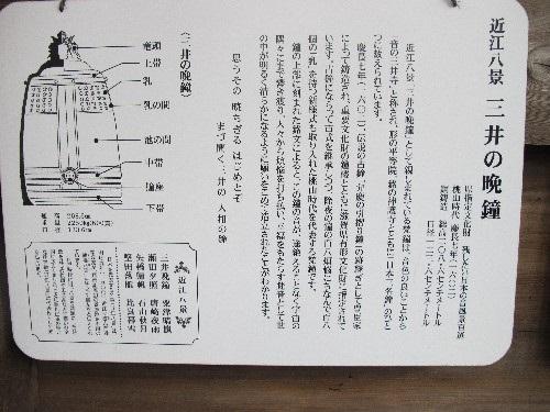 三井寺 (138)