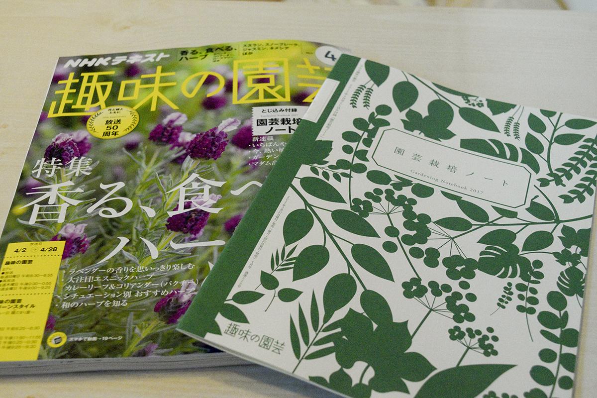 趣味の園芸4月号