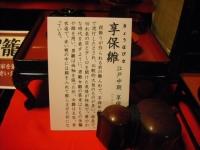 千厩雛祭り10回記念2017-02-15重箱石060