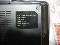 PROVE 9インチ ワンセグチューナー搭載ポータブルDVDプレーヤー IT-09MDO1重箱石16