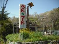 2017-05-05しろぷーうさぎ03