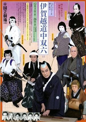 h26-12kabuki-hon-omote028.jpg