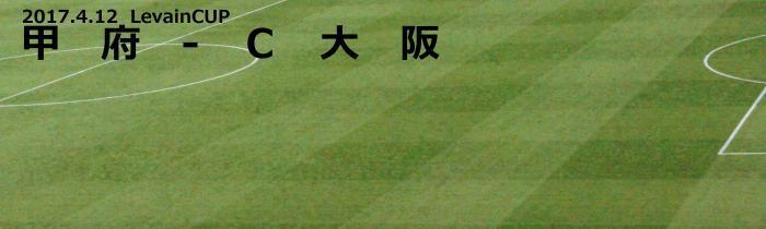 甲府Ⅽ大阪cup