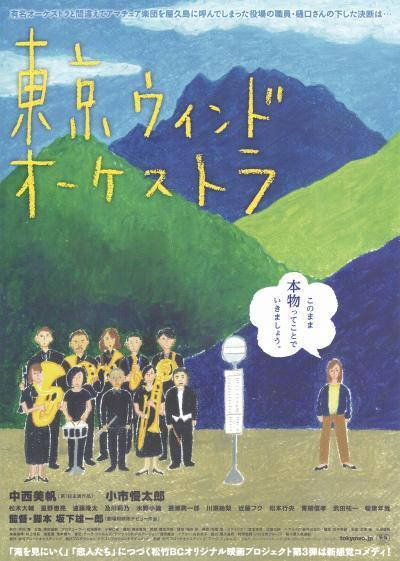 東京ウィンドーオーケストラ