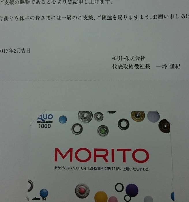 201612 モリト