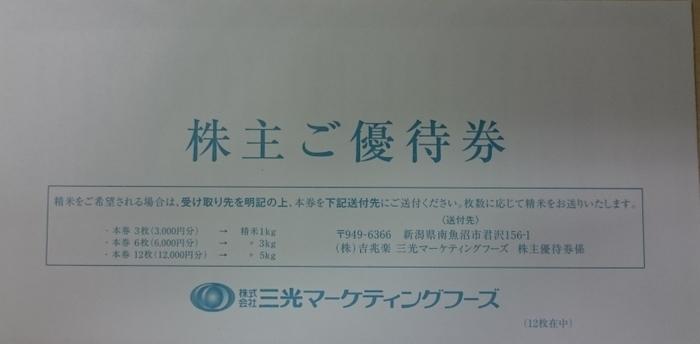 三光マーケティング201612