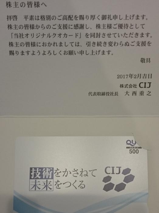 DSC_0426201512CIJ
