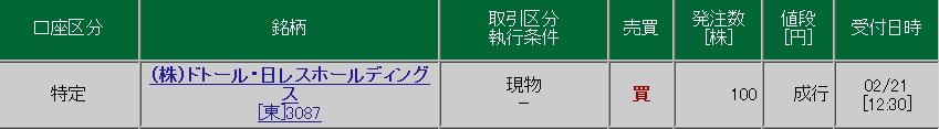 0221_dotoru.jpg
