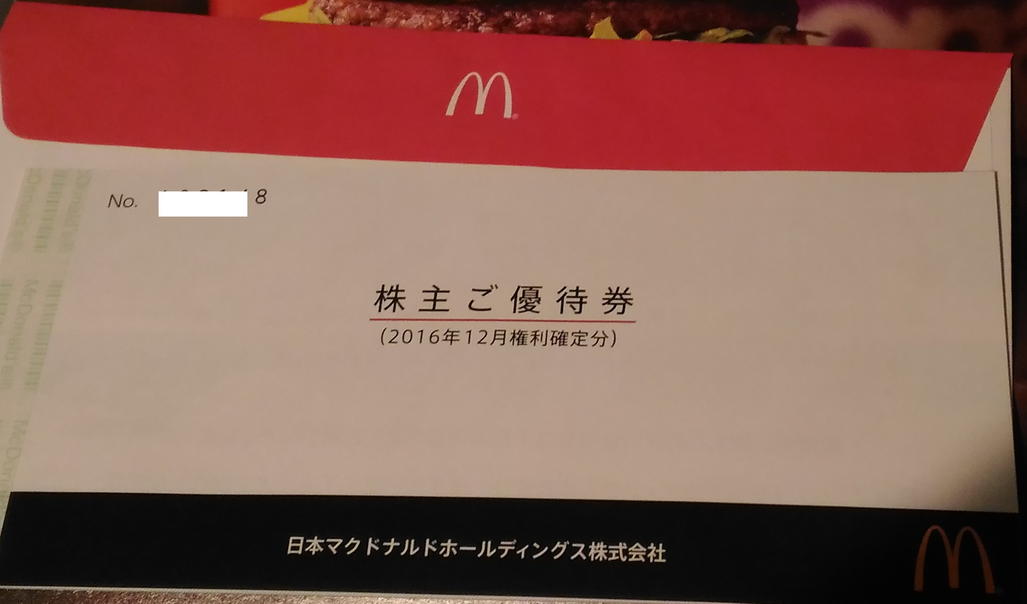 20170327_makudonarudo1.jpg