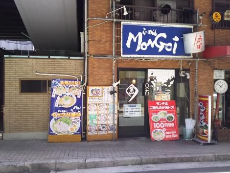 二代目もんごい亭 広島駅前店