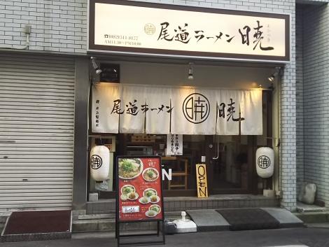 尾道ラーメン 暁
