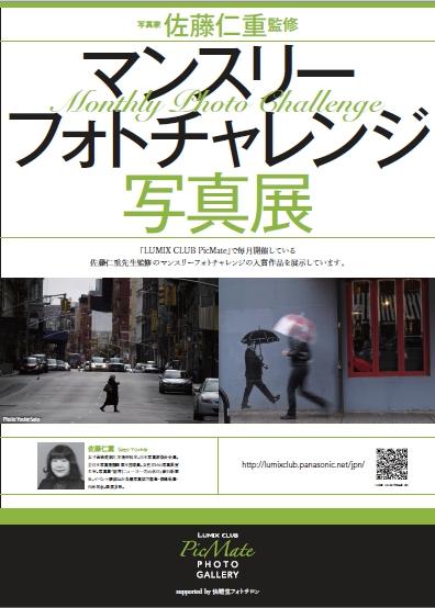 2017.03.マンスリフォトチャレンジ写真展