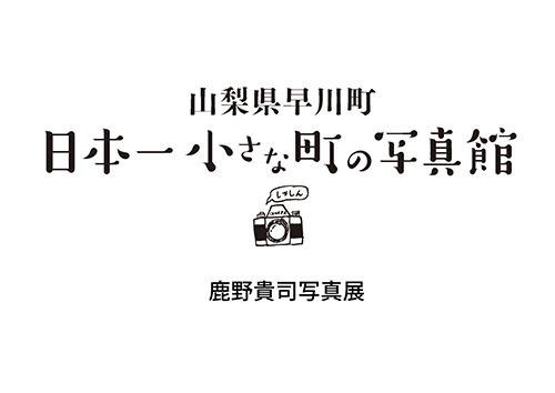 鹿野貴司 HAYAKAWA_TITLE