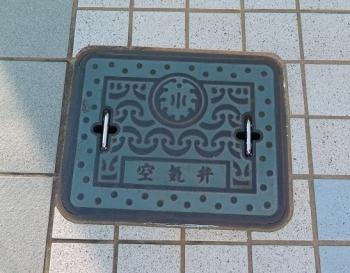 浜松 空気弁マンホール