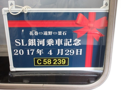 SL銀河車内にて乗車記念