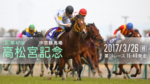 【競馬】第47回高松宮記念(グローバルスプリントチャレンジ)(GⅠ) part2