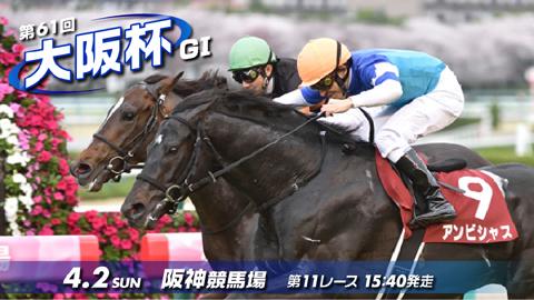 【競馬予想】第61回大阪杯(GⅠ) part8