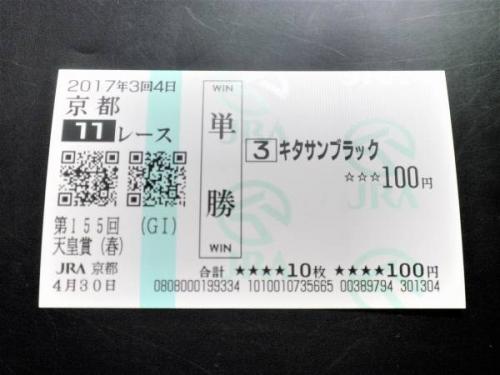 【競馬】武豊がキタサンブラックに使った鞭が15万円で落札って競馬ファンドケチすぎないか