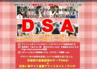 出会い系サイトアフィリエイトで稼ぐ方法 DSA レビュー 特典