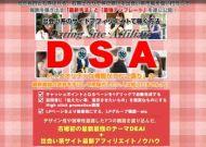 出会い系サイトアフィリエイトで稼ぐ方法 DSA レビュー 特典