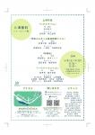 リンくん宣伝物_170327_0001