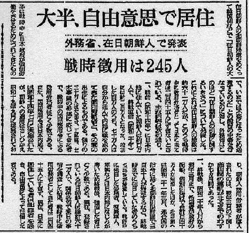 昭和34年7月付朝日新聞記事