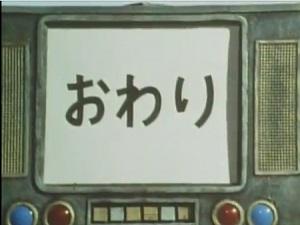 オグレンジャー6