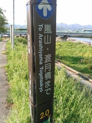 京都自転車道 32(59)