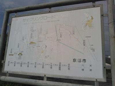 京都自転車道26 (54)