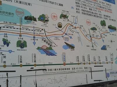 京都自転車道 15(38)