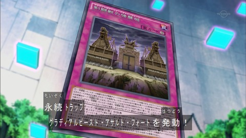 剣闘獣の強襲砦(アニメ)