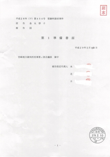 国家賠償・準備書面(1)4-1