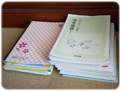 中学1年生の教科書とノート