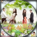 春の輪舞曲<ロンド> (3)