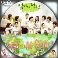 春の輪舞曲<ロンド> (2)