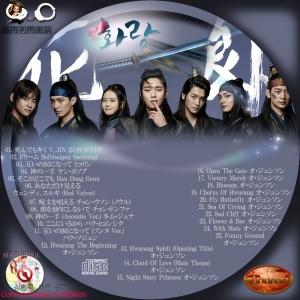 花郎(ファラン)OST