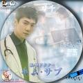 浪漫ドクターキム・サブ (3)