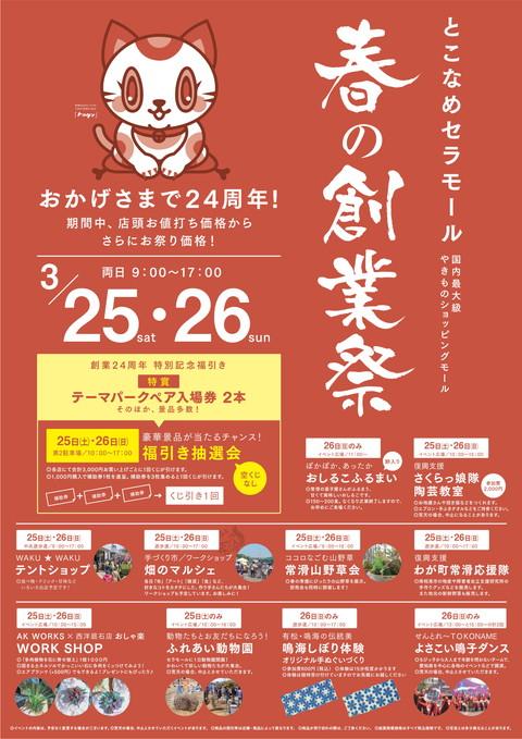 event20170318-005-001.jpg
