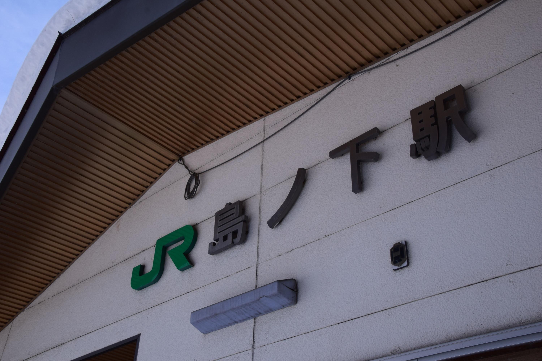 Shimanoshita22.jpg
