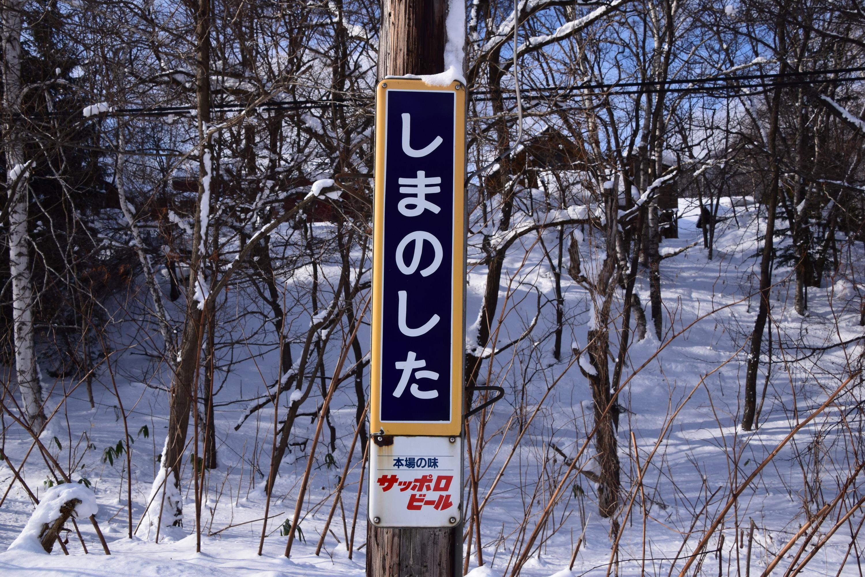 Shimanoshita44.jpg