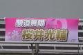 170403 櫻井光輔騎手デビュー戦-04.jpg