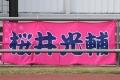 170403 櫻井光輔騎手デビュー戦-05.jpg