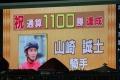 170403 山崎誠士騎手 1,100勝-03