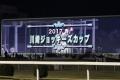 170407 川崎ジョッキーズカップ-01